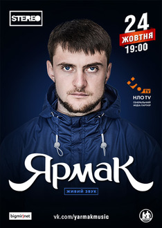 Билеты на концерт ярмака в киеве кино в новосибирске афиша
