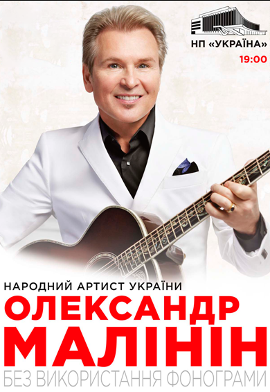 Концерт а малинина билеты камерный театр г смоленск афиша