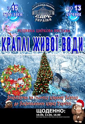 Киев цирк билеты купить театр спесивцева официальный сайт афиша