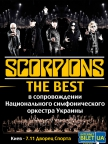 "SCORPIONS with the Symphony Orchestra ""The Best"" купить билет"