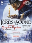 Lords of the Sound «Музична Мульт-країна»