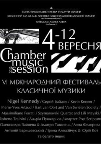 Chamber Music Session 2012 10.09 18:00