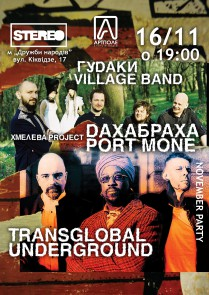 November PARTY (Transglobal Underground, ДахаБраха & Port Mone, Гудаки)