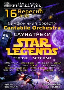 Cantabile Orchestra «Star Legends»