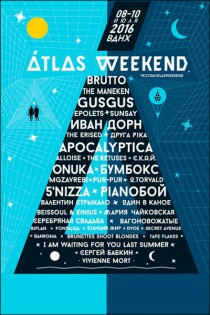 Atlas Weekend (8.07.16 - 10.07.16) абонемент