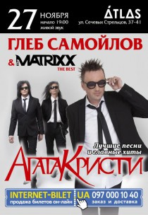 "Глеб Самойлов & The MATRIXX. The BЕST + хиты ""Агата Кристи"""