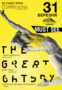 The Great Gatsby Ballet (Великий Гетсби)