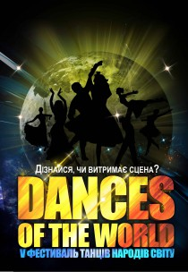 "Фестиваль ""DANCES OF THE WORLD-2017"""