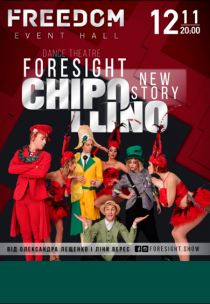 Foresight «Chipollino. New story»