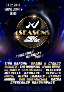 M1 Music Awards. 4 SEASONS