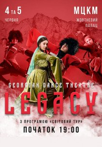 Legacy. Мировой тур «The Flying Georgian New»