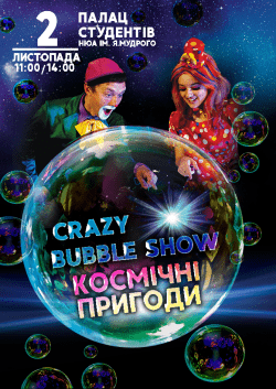 "Новогоднее ""Crazy Bubble Show"". Киев"