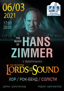 Lords of the Sound. Киев