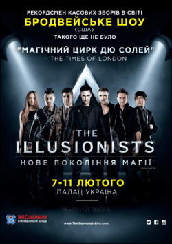 The Illusionists. Киев