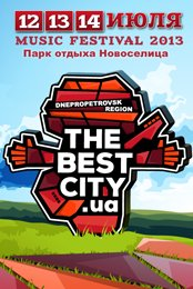 The Best City.UA 2013
